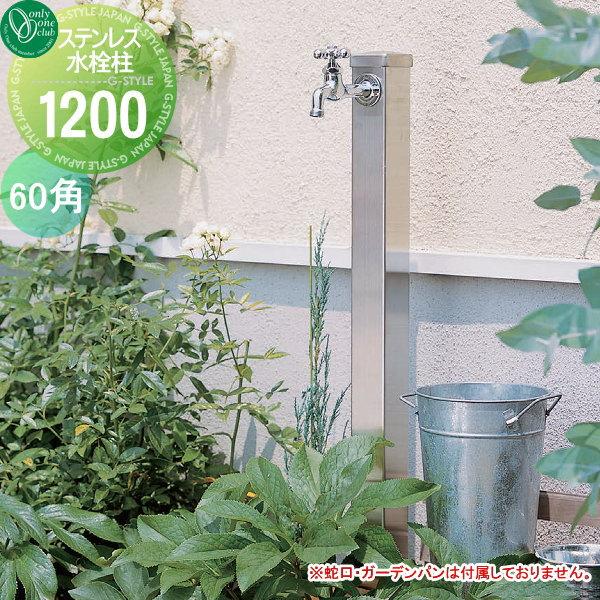 水栓柱 立水栓 オンリーワンクラブ 【ステンレス水栓柱 角型60×1200】 ガーデニング 庭まわり 水廻り 蛇口