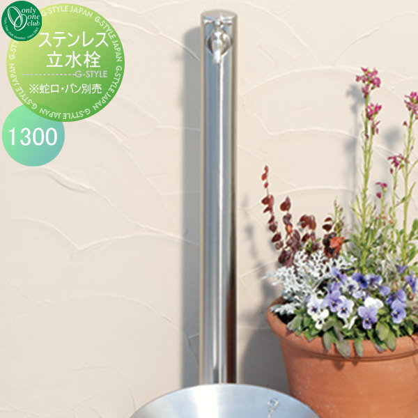 水栓柱 立水栓 オンリーワンクラブ 【ステンレス立水栓 1300】 ガーデニング 庭まわり 水廻り  送料無料