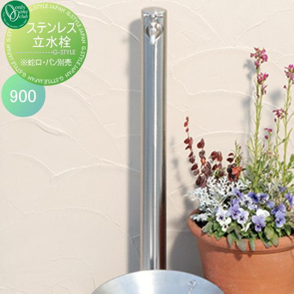 水栓柱 立水栓 オンリーワンクラブ 【ステンレス立水栓 900】 ガーデニング 庭まわり 水廻り  送料無料