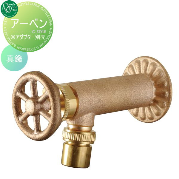 水栓柱 蛇口 補助蛇口 オンリーワンクラブ 【Urbene アーベン 真鍮】 ガーデニング 庭まわり 水廻り 蛇口