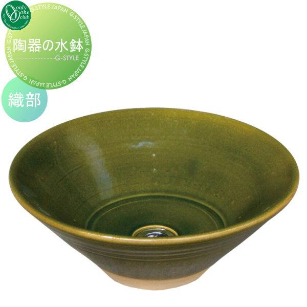 ガーデンパン 立水栓 オンリーワンクラブ 【陶器の水鉢 織部】 ガーデンパン 庭まわり 水廻り 送料無料