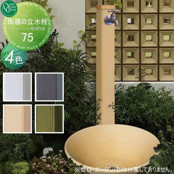 水栓柱 立水栓 オンリーワンクラブ 【陶器の立水栓75 (配管入り)】 ガーデニング 庭まわり 水廻り