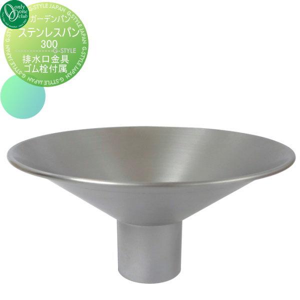 ガーデンパン 立水栓 オンリーワンクラブ 【ステンレスパン300】 ガーデンパン 庭まわり 水廻り