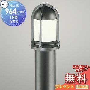 無料プレゼント対象商品!エクステリア 屋外 照明 ライトオーデリック(ODELIC) 【ポールライト OG043175LD】 シンプルデザインのポールライト ガーデンライト 庭園灯 埋め込み 地上高96cm シンプルデザイン 電球色 LED