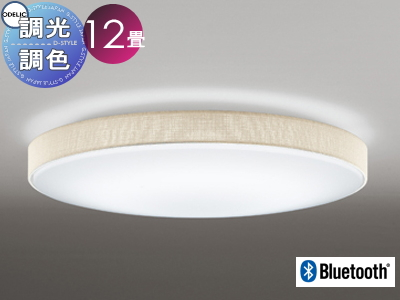 照明 おしゃれ ライトオーデリック ODELIC 【シーリングライトOL251669BC1 布張りセード(アイボリー) 調光・調色 電球色~昼光色 Bluetooth対応機種~12畳】 ぬくもりを感じるアイボリー色