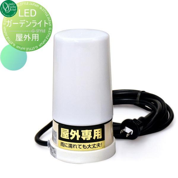 オンリーワンエクステリア 屋外 照明 【LEDガーデンライト(屋外専用)】 ガーデンライト LED 屋外用
