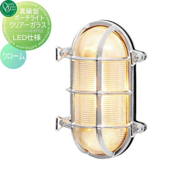 オンリーワンエクステリア 屋外 照明 マリンランプ マリンライト 【真鍮製ポーチライト クリアーガラス(LED球仕様) BH2035 クローム】 BRASS PORCH LIGHT