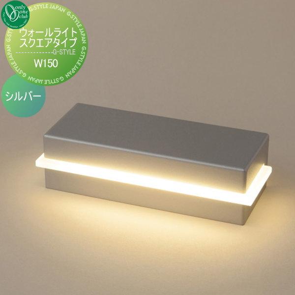 照明 Wall Type ナチュラル シルバー】 Light W150 オンリーワンエクステリア Square 屋外 【ウォールライト スクエア