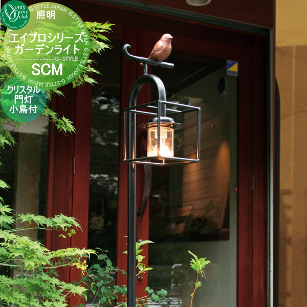 エクステリア 屋外 野外 照明 ライト レトロ アンティーク ヴィンテージ レトロ 【エイプロシリーズ ガーデンライト SCM:スタンド式 クリスタル門灯 小鳥付】 照明 ポーチライト Apro series Garden Lightオンリーワンエクステリア オンリーワンクラブ 送料無料