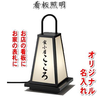 行灯 ガーデンライト和風庭園灯 エクステリア 灯籠 【和風照明の名入れシール3枚入】 照明 看板照明 LED ライト 電球色 プラグ差込式 屋外 名入れはじめました。