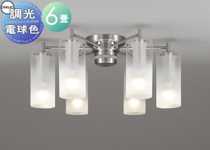 照明 おしゃれ シンプル モダン LEDオーデリック ODELIC 【シャンデリア アクアミストOC257112LC 電球色ガラスにフロスト加工 調光・~6畳】