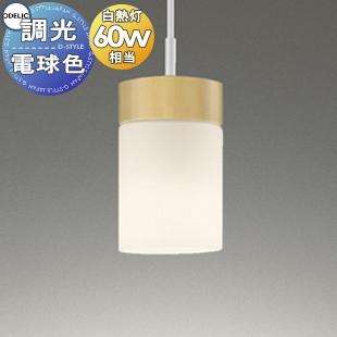 照明 おしゃれオーデリック ODELIC 【ペンダントライトOP252432LC フランジOP252433LC ダクトレール用木材(ナチュラル色) 電球色調光・白熱灯60W相当】