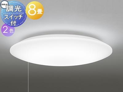 照明 おしゃれ ライトオーデリック ODELIC 【シーリングライトOL251602N1 昼白色OL251602L1 電球色空間にフィットするシンプルな存在 調光・~ 8畳】