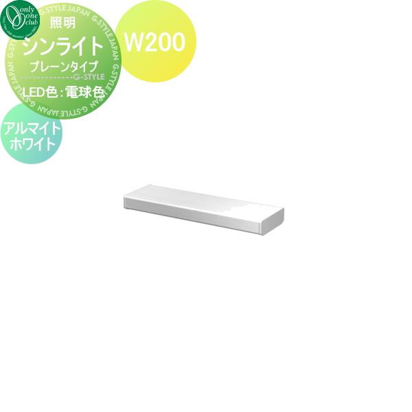 Light 照明 Thin プレーンタイプ 電球色 アルマイトホワイト(AI)】 【シンライト オンリーワンエクステリア W200 ポーチライト