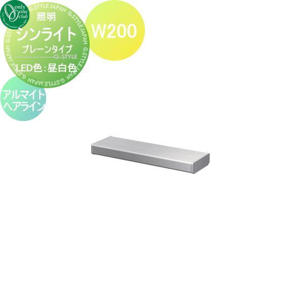 オンリーワンエクステリア 照明 ポーチライト 【シンライト プレーンタイプ W200 白色 アルマイトヘアライン(AH)】 Thin Light