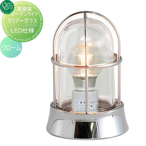 オンリーワンエクステリア 屋外 照明 マリンランプ マリンライト 【真鍮製ガーデンライト クリアーガラス(LED球仕様) BH1000 クローム】 BRASS GARDEN LIGHT