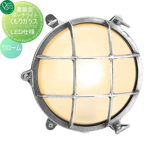 オンリーワンエクステリア 屋外 照明 マリンランプ マリンライト 【真鍮製ポーチライト くもりガラス(LED球仕様) BH2029 クローム】 BRASS PORCH LIGHT