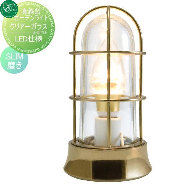 オンリーワンエクステリア 屋外 照明 マリンランプ マリンライト 【真鍮製ガーデンライト クリアーガラス(LED球仕様) BH1000SLIM 磨き】 BRASS GARDEN LIGHT