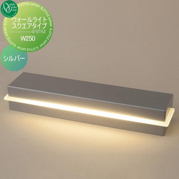 オンリーワンエクステリア 屋外 照明 ナチュラル 【ウォールライト スクエア W250 シルバー】 Wall Light Square Type
