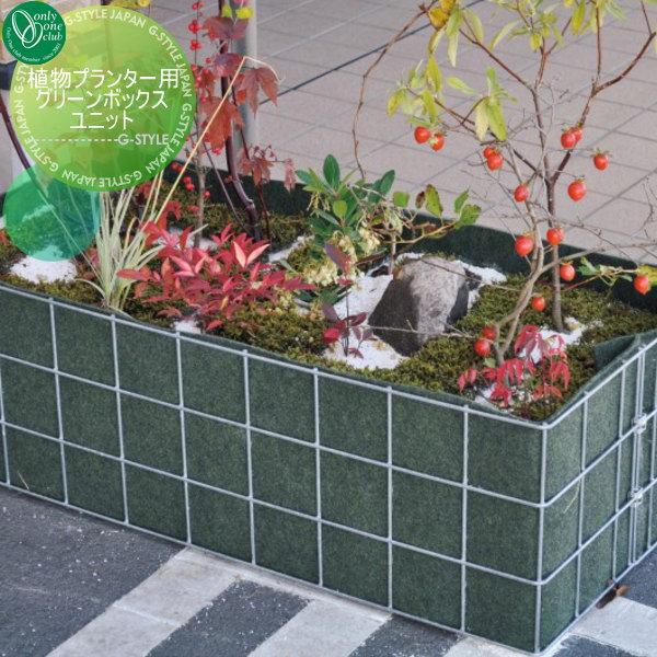 プランター ガーデニング オンリーワンエクステリア 【植物プランター用グリーンボックスユニット】 ガーデンファニチャー ウォール グリーン ボックス