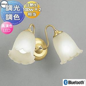 無料プレゼント対象商品!オーデリック ODELIC 【ブラケットライトOB080813BC 電球色~昼白色鋼(金色ヘアラインメッキ) ガラス(ケシ) Bluetooth対応機種 調光・調色・白熱灯60W×2灯相当】