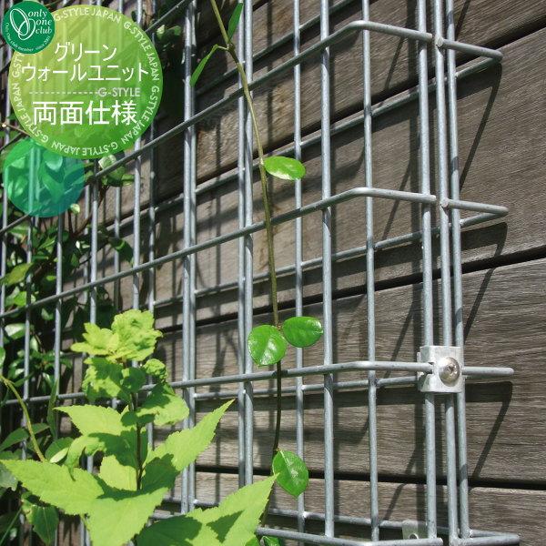 壁飾り ガーデニング オンリーワンエクステリア 【グリーンウォールユニット(両面ボックス仕様)】 ガーデンファニチャー ウォール グリーンユニット