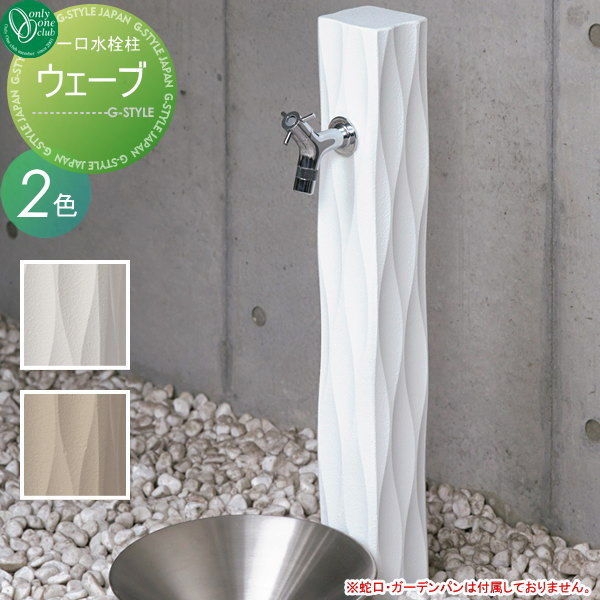 水栓柱 立水栓 オンリーワンクラブ 【ウェーブ】 ガーデニング 庭まわり 水廻り 蛇口  送料無料