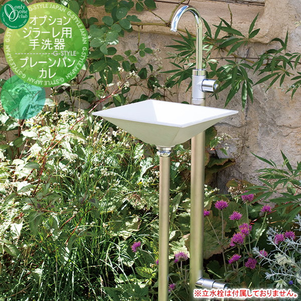ガーデンパン 立水栓 オンリーワンクラブ 【オプション ジラーレ用手洗器 プレーンパン カレ】 送料無料