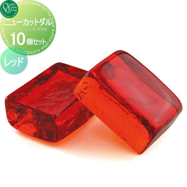 仕上げ材 化粧材 ガラス オンリーワン 【ニューカットダル レッド 10個セット】 ダルガラス NEW CUT DARU