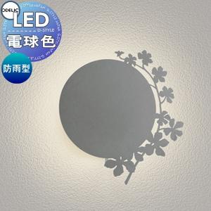無料プレゼント対象商品!エクステリア 屋外 照明 ライトオーデリック(ODELIC) 【アニマル照明 デザイン OG254376】 DECO WALL LIGHT エクステリアを華やかに彩るアニマルシルエット