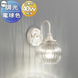 照明 おしゃれオーデリック ODELIC 【ブラケットライトOB081054LC 電球色鋼(アイボリー色ワイピング) 調光・白熱灯40W相当】