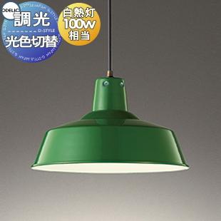照明 おしゃれオーデリック ODELIC 【ペンダントライトOP252324PC1 フランジ緑色 定番的なファクトリースタイル 電球色~昼光色調光・光色切替・白熱灯100W相当】