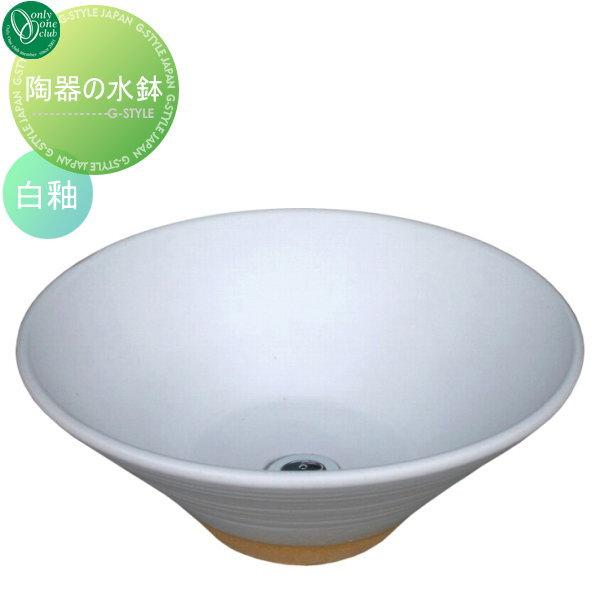 ガーデンパン 立水栓 オンリーワンクラブ 【陶器の水鉢 白釉】 ガーデンパン 庭まわり 水廻り 送料無料