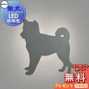 無料プレゼント対象商品!エクステリア 屋外 照明 ライトオーデリック(ODELIC) 【アニマル照明 柴犬 OG254643】 DECO WALL LIGHT エクステリアを華やかに彩るアニマルシルエット