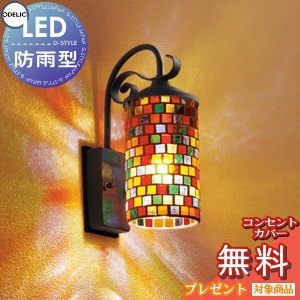 無料プレゼント対象商品!エクステリア 屋外 照明 ライトオーデリック(ODELIC) 【ポーチライト OG041554LC】 ブラケットライト 壁面・玄関灯 かわいいエモザイクガラスの光の彩り 別売りセンサー対応
