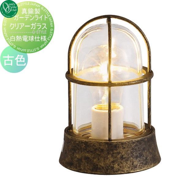 オンリーワンエクステリア 屋外 照明 マリンランプ マリンライト 【真鍮製ガーデンライト クリアーガラス(白熱電球仕様) BH1000 古色】 BRASS GARDEN LIGHT