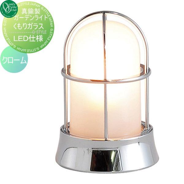 オンリーワンエクステリア 屋外 照明 マリンランプ マリンライト 【真鍮製ガーデンライト くもりガラス(LED球仕様) BH1000 クローム】 BRASS GARDEN LIGHT