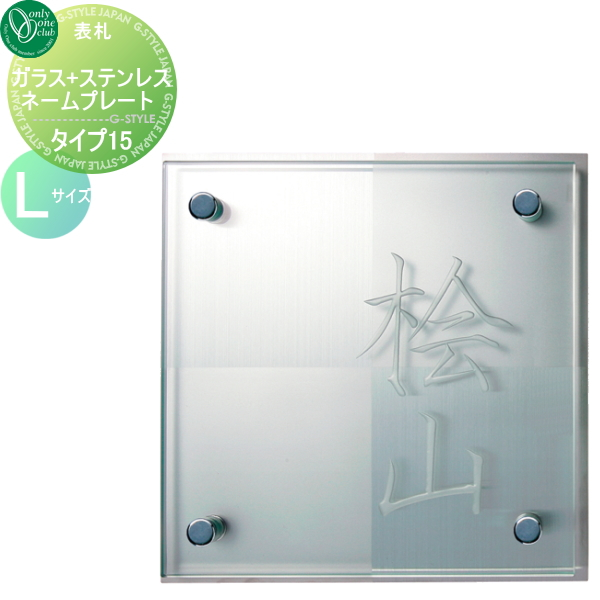 表札 ガラス オンリーワンクラブ オンリーワンエクステリア 【表札 ガラス+ステンレスネームプレート タイプ15 Lサイズ】 ガラス 正方形
