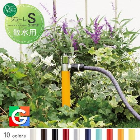 水栓柱 立水栓 オンリーワンクラブ 【ジラーレS】 GIRARE S ガーデニング 庭まわり水廻り 蛇口
