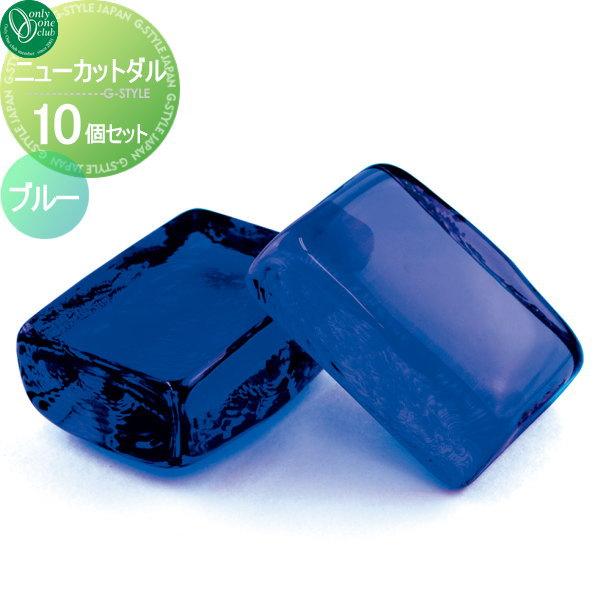 仕上げ材 化粧材 ガラス オンリーワン 【ニューカットダル ブルー 10個セット】 ダルガラス NEW CUT DARU