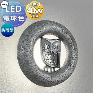無料プレゼント対象商品!エクステリア 屋外 照明 ライトオーデリック(ODELIC) 【ポーチライト OG041578LD】 ブラケットライト 壁面取付・玄関灯 デザイン かわいい フクロウ 電球色 LED