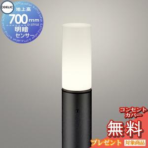 無料プレゼント対象商品!エクステリア 屋外 照明 ライトオーデリック(ODELIC) 【ポールライト OG254665LD】 明暗センサ 明るさセンサ 地上高70cm ポールライト ガーデンライト LED 電球色 黒色