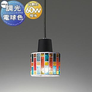 照明 おしゃれオーデリック ODELIC ペンダントライトOP034346LC 引掛シーリング取付OP034445LC 激安卸販売新品 ガラスモザイクの優しい光 電球色調光 白熱灯60W相当 今だけ限定15%OFFクーポン発行中 ダクトレール用モザイクガラス