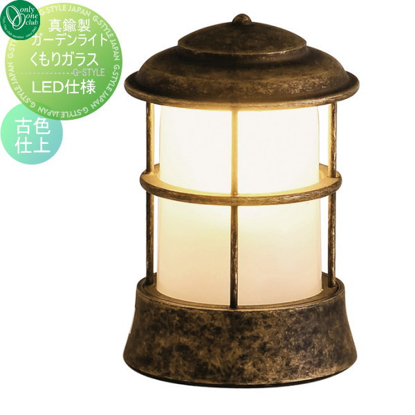 オンリーワンエクステリア 屋外 照明 マリンランプ マリンライト 【真鍮製ガーデンライト くもりガラス(LED球仕様) BH1012 古色】 BRASS GARDEN LIGHT
