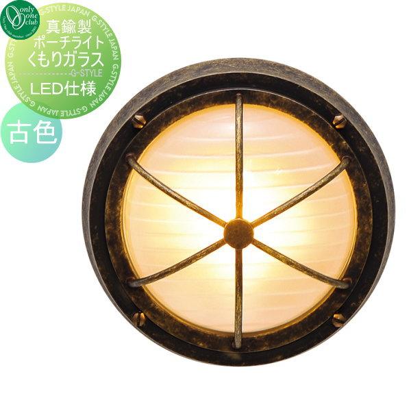 オンリーワンエクステリア 屋外 照明 マリンランプ マリンライト 【真鍮製ポーチライト くもりガラス(LED球仕様) BH3000 古色】 BRASS PORCH LIGHT