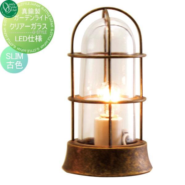 オンリーワンエクステリア 屋外 照明 マリンランプ マリンライト 【真鍮製ガーデンライト クリアーガラス(LED球仕様) BH1000SLIM 古色】 BRASS GARDEN LIGHT