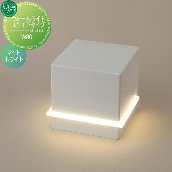 オンリーワンエクステリア 屋外 照明 ナチュラル 【ウォールライト スクエア W80 マットホワイト】 Wall Light Square Type
