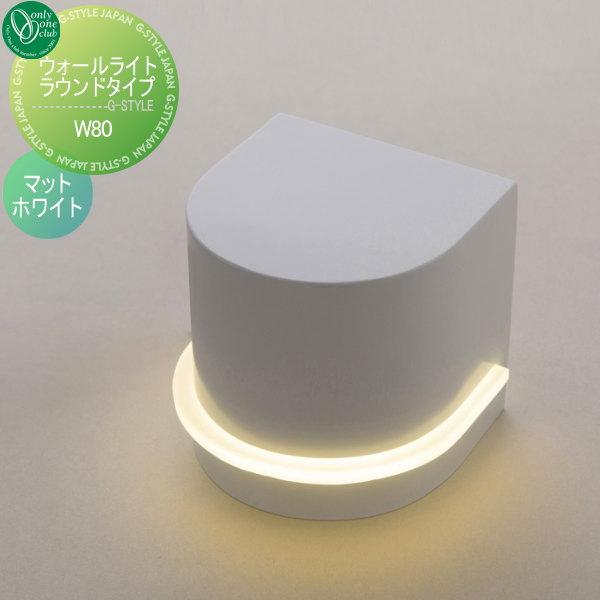 オンリーワンエクステリア 屋外 照明 ナチュラル 【ウォールライト ラウンドタイプ W80 マットホワイト】 Wall Light Round Type