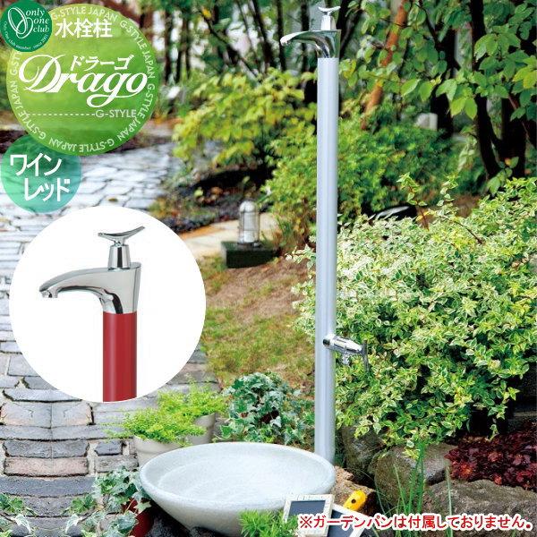 水栓柱 立水栓 オンリーワンクラブ 【ドラーゴ(1200) ワインレッド】 ガーデニング 庭まわり 水廻り 蛇口