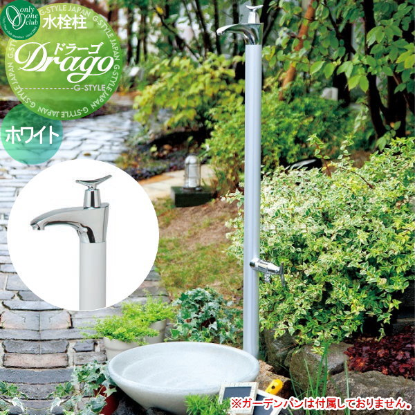 水栓柱 立水栓 オンリーワンクラブ 【ドラーゴ(1200) ホワイト】 ガーデニング 庭まわり 水廻り 蛇口